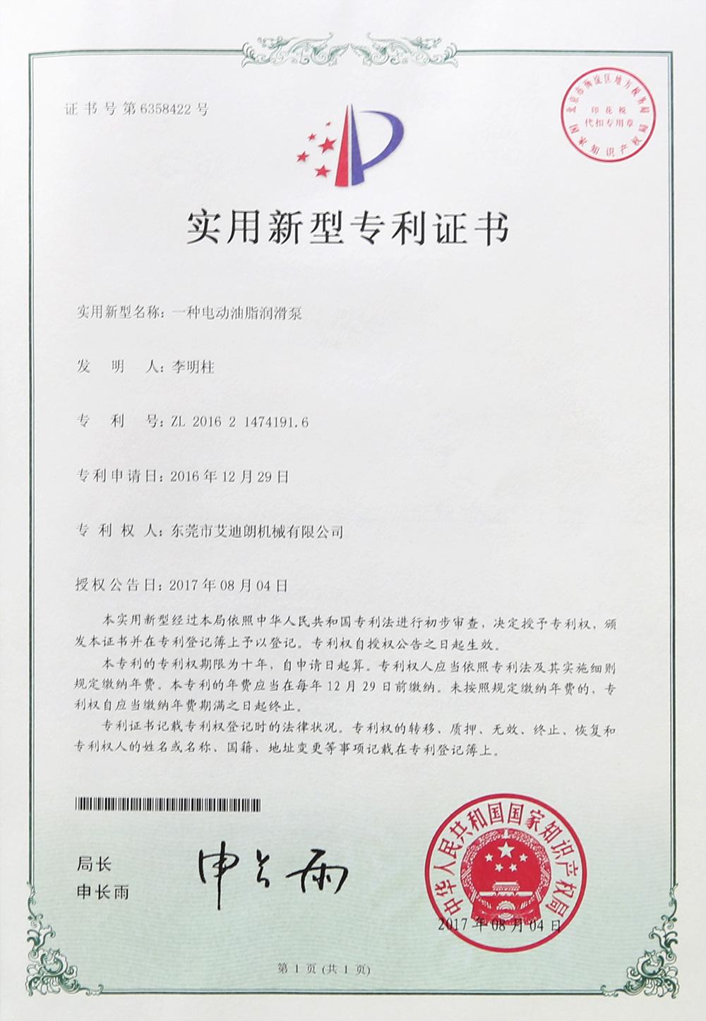 技术专利 (2)