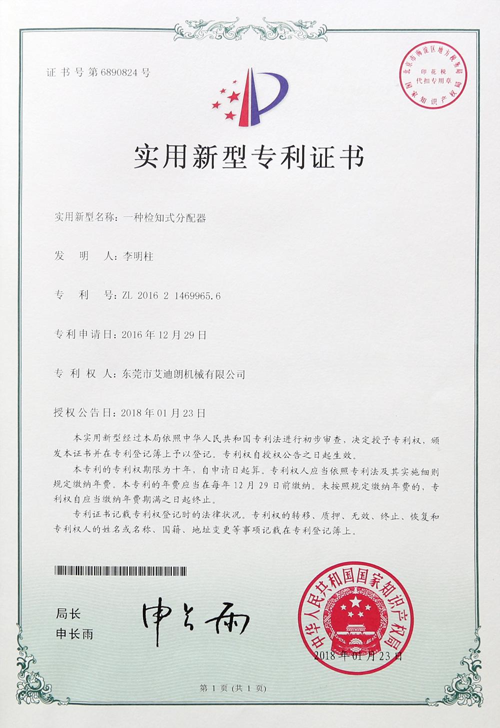 技术专利 (3)