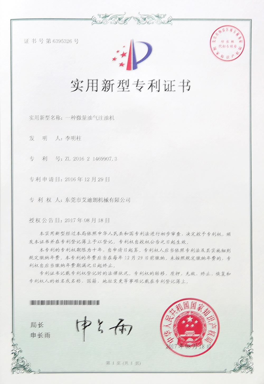 技术专利 (4)