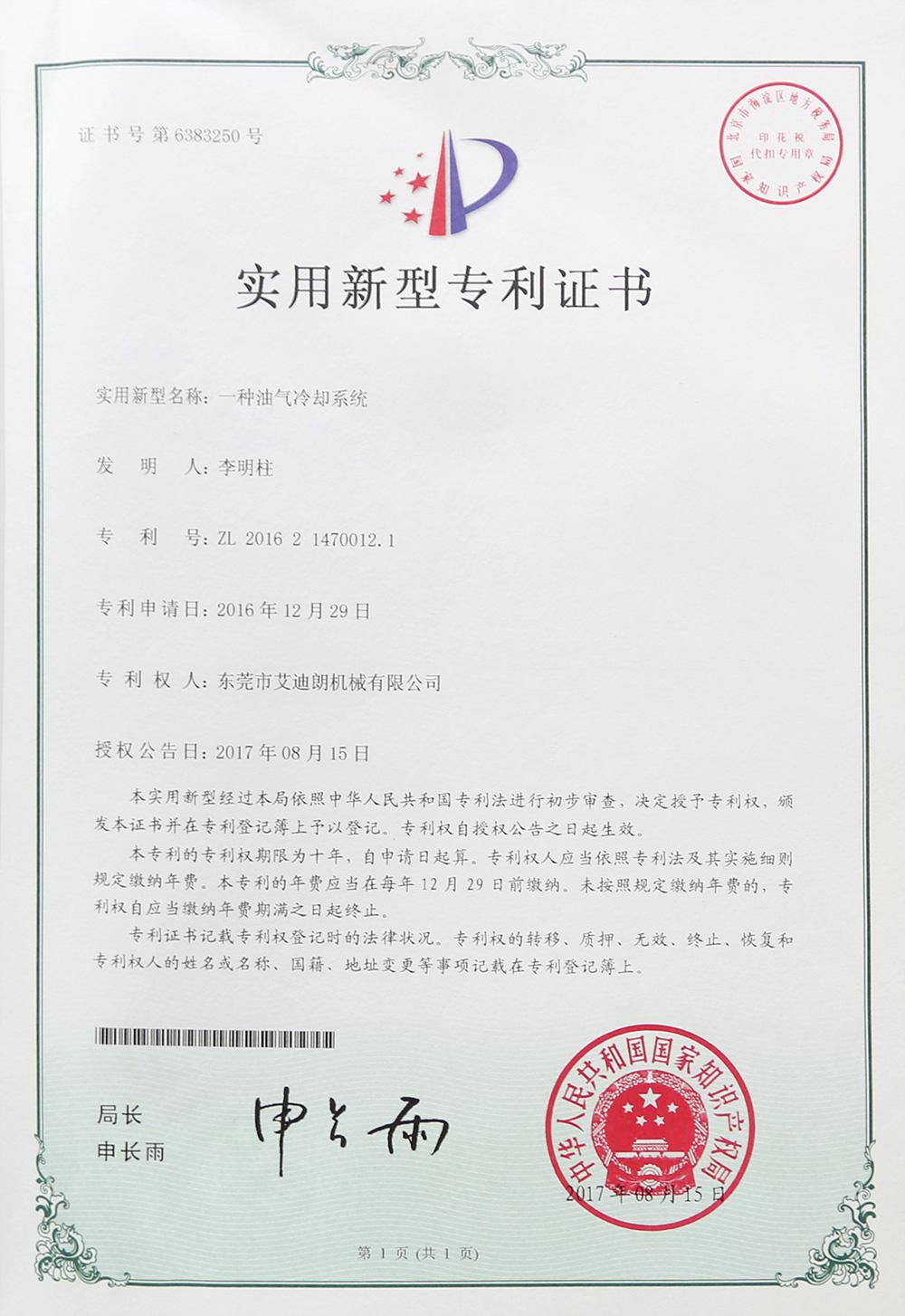 技术专利 (5)