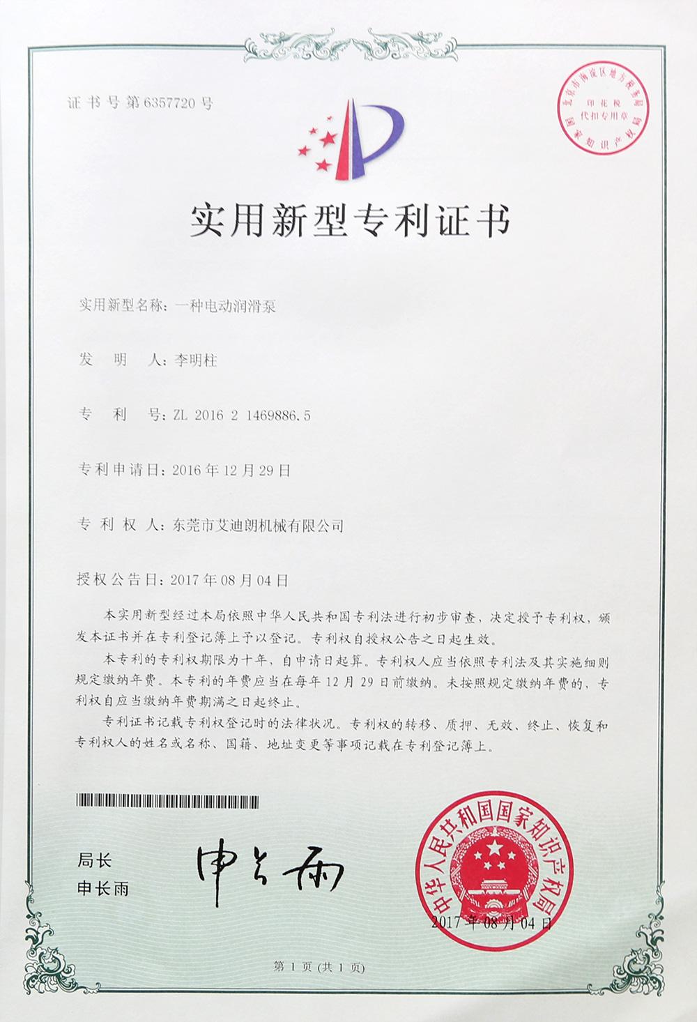 技术专利 (6)