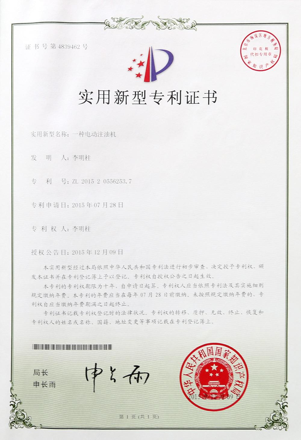 技术专利 (7)